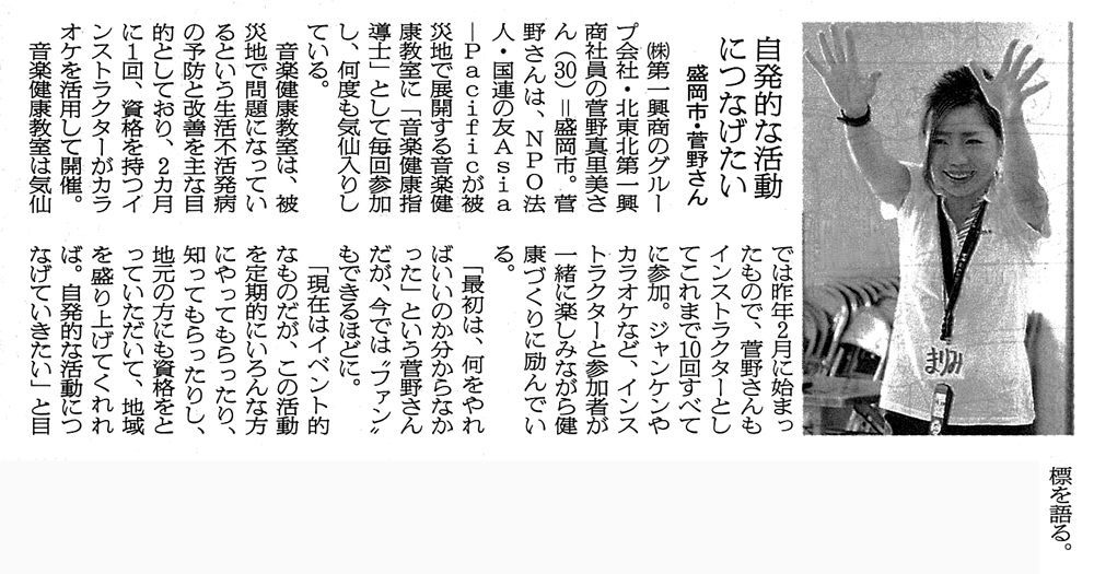 自発的な活動につなげたい_東海新報_平成27年8月28日