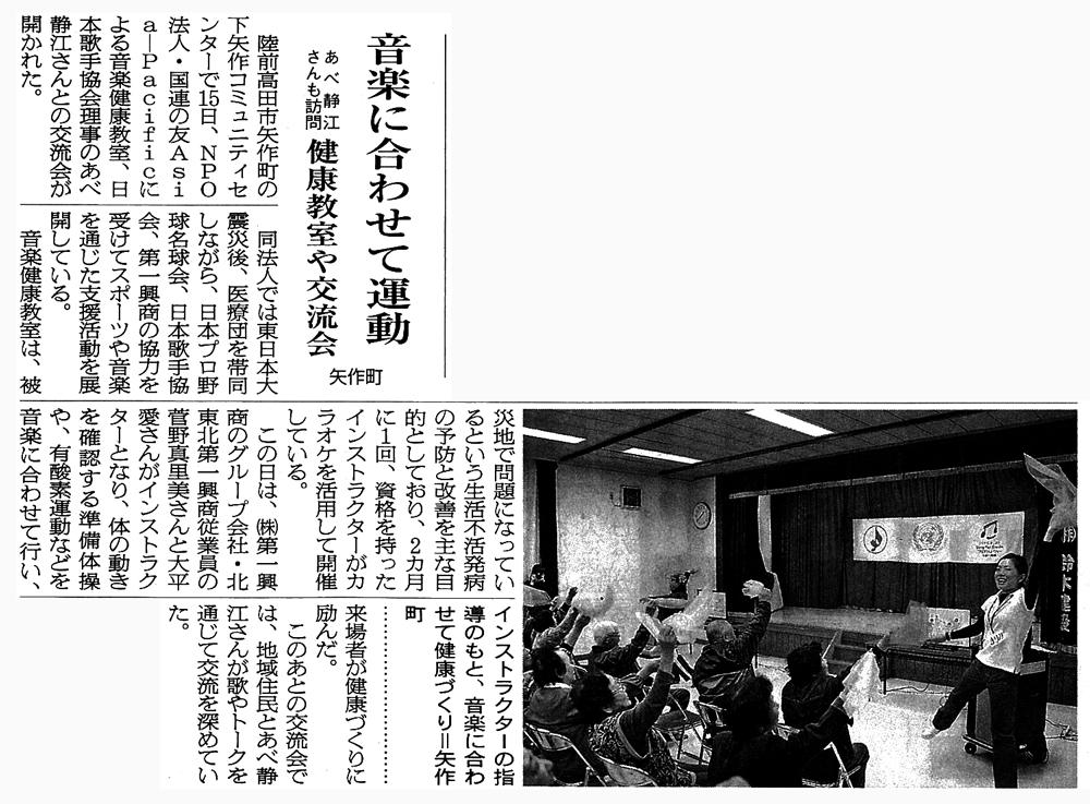 音楽に合わせて運動_東海新報_平成27年11月17日