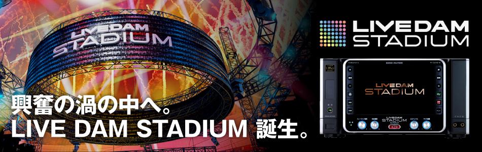 カラオケ事業ページLIVE DAM STADIUM(ライブダムスタジアム)